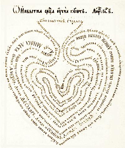 Визуальное стихотворение Симеона Полоцкого